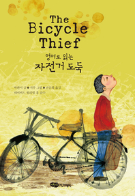 The Bicycle Thief 세트 영어로 읽는 자전거 도둑