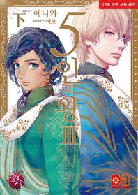 5인의 왕. 3(下)
