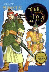 만화로 보는 한국사기. 8: 계백과 김유신