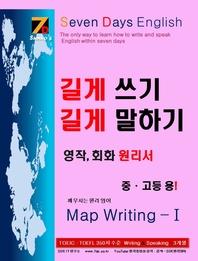 SDE원리영어-길게 쓰기 말하기 영작, 회화 원리서 중,고등용 Map Writing 1