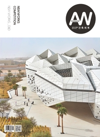 건축세계. 274호