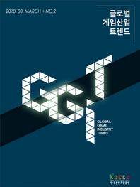 글로벌 게임산업 트렌드(2018년 3월 제2호)