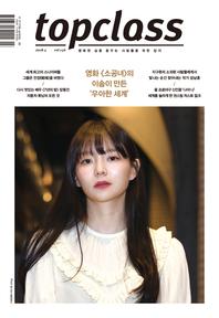 톱클래스 18년 05월호 (통권 156호)