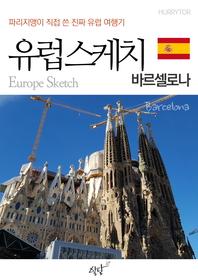 파리지앵이 직접 쓴 진짜 유럽여행기 - 유럽스케치 바르셀로나 편