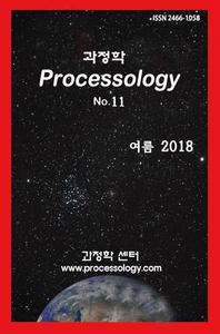 과정학 Processology No.11(2018 여름호)