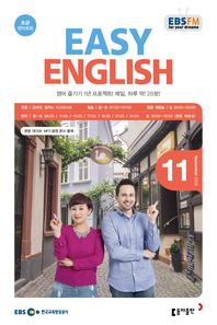 EASY ENGLISH(방송교재 2018년 11월)