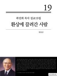 곽선희 목사 설교19집 - 환상에 끌려간 사람(통합권)