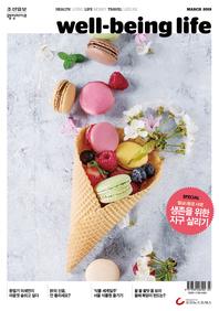 웰빙라이프 2019년 03월호 (통권 170호)