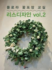 플로라꽃포장교실 리스디자인 vol.2