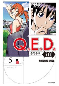 Q.E.D. iff -증명종료- (큐이디 이프). 5