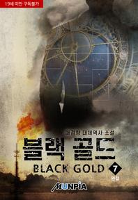 블랙 골드(Black Gold). 7(완결)