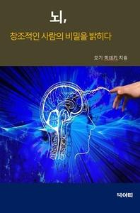 뇌, 창조적인 사람의 비밀을 밝히다