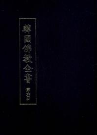 한국불교전서 06