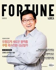 포춘코리아 2020년 05월호