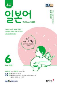 초급 일본어(EBS 방송교재 2020년 6월)