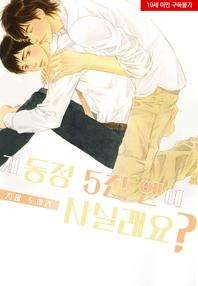 [페어리] 제 동정 5천 엔에 사실래요?