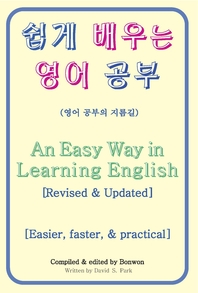 쉽게 배우는 영어 공부 [An Easy Way in Learning English]