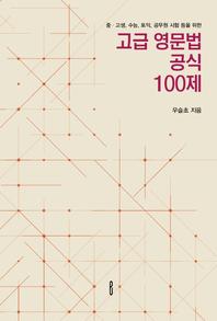 고급 영문법 공식 100제