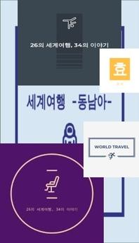 26 세계여행, 34 이야기