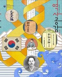 대한민국역사박물관 역사공감 제21-1호, Vol.32