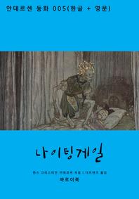 나이팅게일 (한글+영문)
