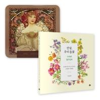 안녕 우리 들꽃 수채화 컬러링북+아르누보 72색 틴케이스 색연필 세트