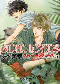 SUPER LOVERS 5*