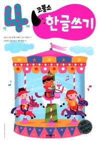 코뿔소 만4세: 한글쓰기(엄청 재밌어진 지능업)(유아학습지 코뿔소 워크북 시리즈)