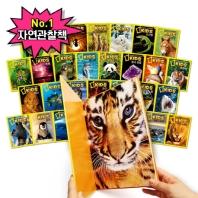 내셔널 지오그래픽 키즈 30권 세트