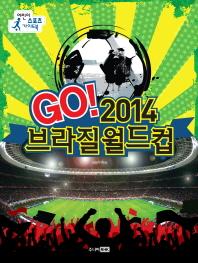 GO! 2014 브라질 월드컵