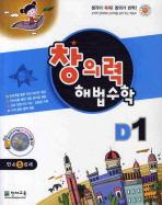 창의력 해법수학 D1(유아)(CD1장포함)