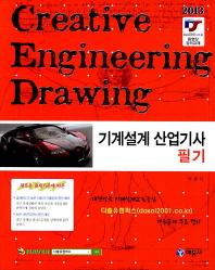 기계설계 산업기사 필기(2013)