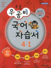 국어 4-1 자습서(2013)