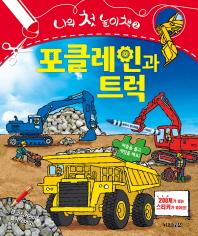 포클레인과 트럭(나의 첫 놀이책 2)(스프링)