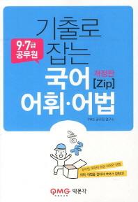 국어 어휘 어법(9 7급 공무원)(2012)(기출로 잡는)(개정판)