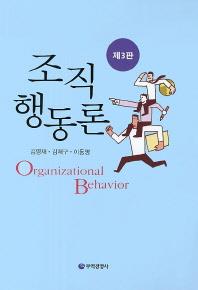 조직행동론(3판)