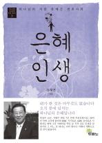 은혜인생(하나님의 사람 유재건 변호사의)(하나님께 사로잡힌 인생 시리즈 3)