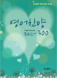 영어찬양 Best 300(스프링)