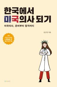 한국에서 미국의사 되기