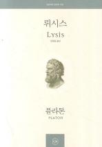 뤼시스(정암학당 플라톤 전집)