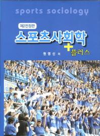 스포츠사회학(플러스)(2판)(양장본 HardCover)