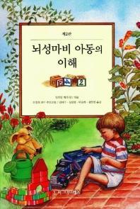 뇌성마비 아동의 이해(2판)