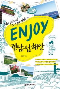 ENJOY 전남 남해안(Enjoy 세계여행 시리즈 25)
