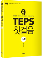 TEPS 첫걸음 L/C(MP3CD1장포함)(How to TEPS 시리즈)