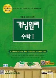 고등 수학1(개념원리)