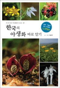 한국의 야생화 바로 알기(여름 가을에 피는 야생화 1172종)(양장본 HardCover)