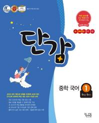 중학 국어1(1학년 1학기)(2016)