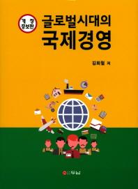 글로벌시대의 국제경영(개정증보판)(양장본 HardCover)