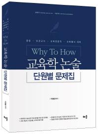 교육학 논술 단원별 문제집(Why to How)