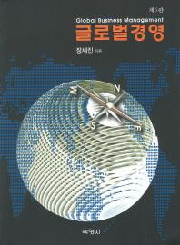 글로벌경영(6판)